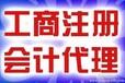 青岛会计代理注册咨询
