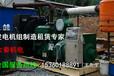 梅州发电机租赁公司%兴宁柴油发电机出租