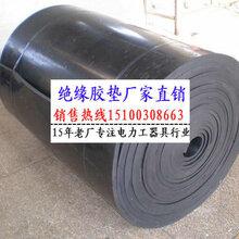 温州土木建筑绝缘胶垫_刻字绝缘胶垫厂家_绝缘橡胶地毯