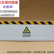 武汉电力机房门口挡老鼠板-电厂铝合金挡鼠板国标规格
