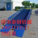 现货供应移动式登车桥液压升降机平台移动式液压登车桥