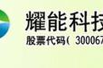 電纜交聯節能電加熱,懸式電纜電加熱節能首選上海耀能