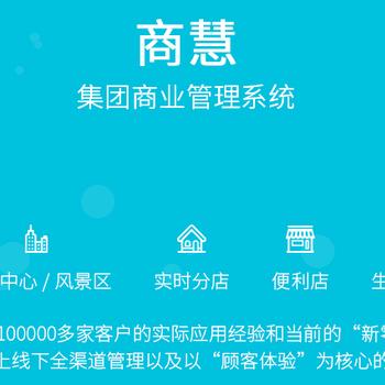 四川泸州超市软件,百货商场管理系统,连锁超市