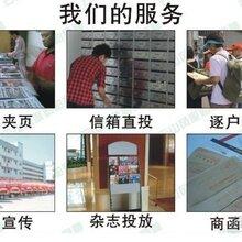 天津(独家)DM广告投递公司#天津DM广告业务#DM广告招商热线、价格咨询