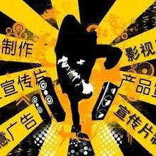 天津[影视宣传片、企业宣传片拍摄、各类广告片制作(专业公司)]-影视制作