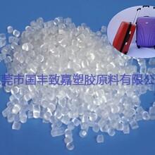 abs箱包塑胶原料