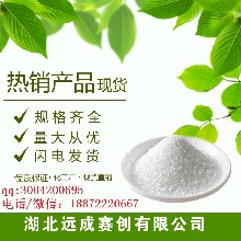 哪里卖食品添加剂价格/表儿茶素CAS:490-46-0