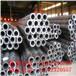 河北专业生产无缝钢管厂家