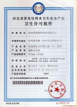 净水机河北省卫生局备案