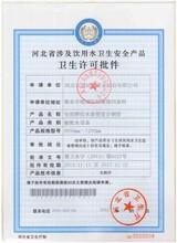 饮用水消毒设备卫生许可办理图片