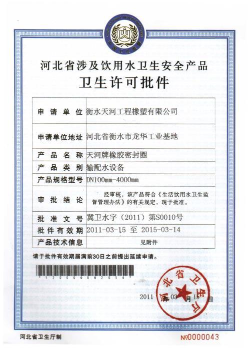 邢台地区湿巾卫生湿巾消字号卫生许可证办理