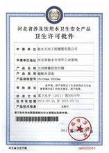 沧州地区消毒产品消字号卫生许可证办理图片