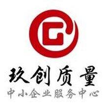 河北省森林食品认证图片