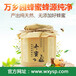 土蜂蜜产地购买冬蜜更放心