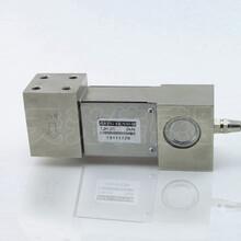 安徽天光传感器平行梁高精度称重传感器