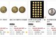 钱币古币价格哪里有免费鉴定