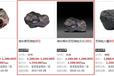 我捡到一块陨石,不知道能买多少钱?有没有市场?