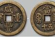 2017年咸丰重宝在哪里可以鉴定钱币古币价格哪家公司较好?