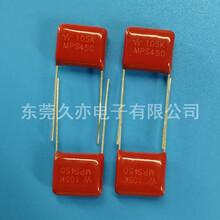 薄膜电容器厂家直供PFC电容器MPS105K450V1.0uf图片