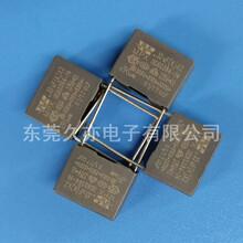 WB/久亦X2安规电容抗干扰电容X2334K275VAC0.33uf图片
