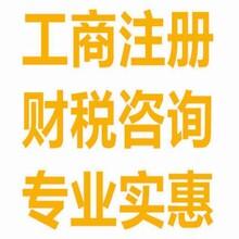 申请晋江营业执照注销办理费用