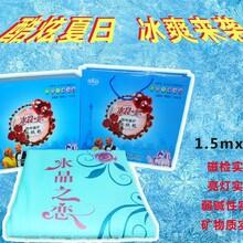 水晶之恋冰绒毯水机礼品水晶毯模式礼品冰绒毯礼品厂家