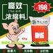 什么是高效猪浓缩料