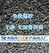 供应35%高含量锰砂滤料饮用水处理专用产品