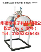 压力容器模拟机-承压类模拟器图片