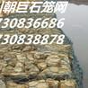 北碚河堤防护网