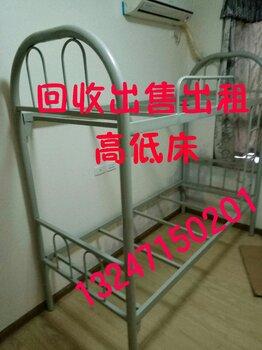 高價回收各類二手高低床雙層床