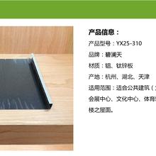 铝镁锰板彩钢板金属板等图片