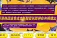 香港中汇联合商品贸易中心直招会员和代理