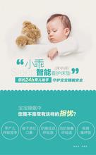 国内首款智能婴儿床广东小乖智能科技有限公司图片