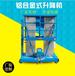 供应北京铝合金式升降机电动液压升降平台高空作业平台8米