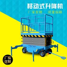 供应上海移动剪叉式升降机电动液压升降平台高空作业车10米