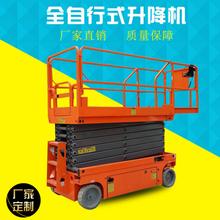 供应北京全自行式升降机液压升降平台电动高空作业平台12米