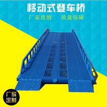 供应河北移动式登车桥电动液压登车桥叉车过桥8吨