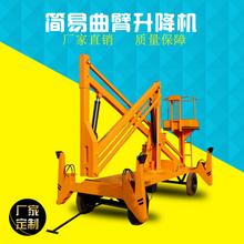 天津曲臂式升降机电动柴油机液压升降平台高空作业平台12米