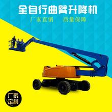 深圳全自行曲臂式升降机电动升降机柴油升降机高空作业平台18米