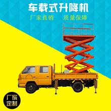 黑龙江车载式升降机电动液压升降机高空作业平台10米
