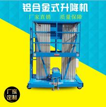 湖南铝合金式升降机电动液压升降机高空作业平台12米