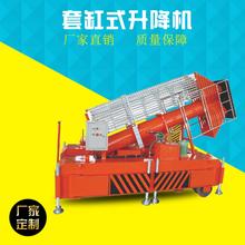 广州套缸升降机双梯防转式液压升降平台16米套缸式升降机套缸高空车