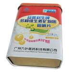 咀嚼片铁罐营养素铁罐马口铁保健品礼盒定制