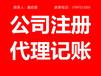 西宁免费公司注册