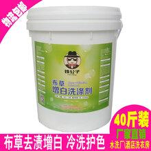 布草增白洗涤剂生产厂家批发价格优惠质量稳定
