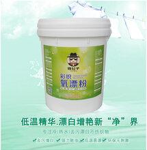 彩织氧漂粉工业用彩织氧漂粉漂白护色杀菌