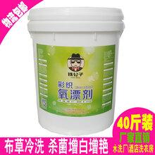低温高效彩织氧漂剂工业彩织氧漂剂厂家直销