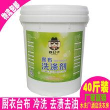 餐布洗涤剂洗衣房中性洗涤剂高效去污除油价格优惠