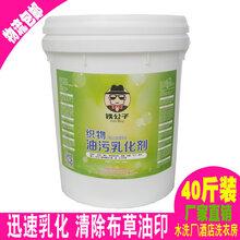 供应优质织物油污乳化剂厂家直销乳化清除布草油印